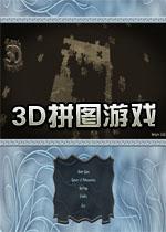 3D拼图游戏