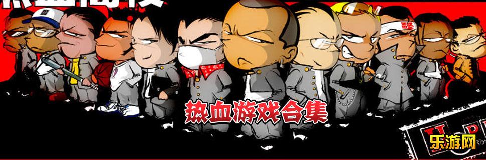 热血系列_热血系列游戏下载_热血系列合集 乐游网