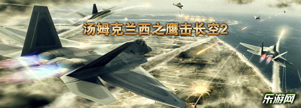���糸L空2_���糸L空2中文版下�d_���糸L空2修改器