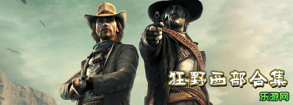 狂野西部枪手_狂野西部枪手修改器_狂野西部游戏合集