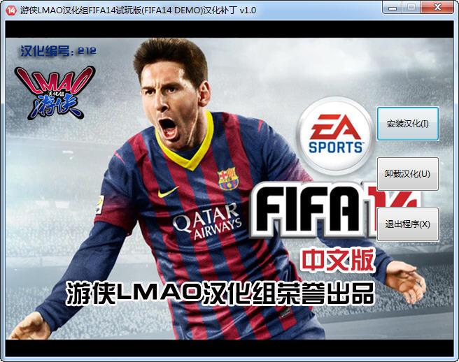 FIFA14汉化补丁