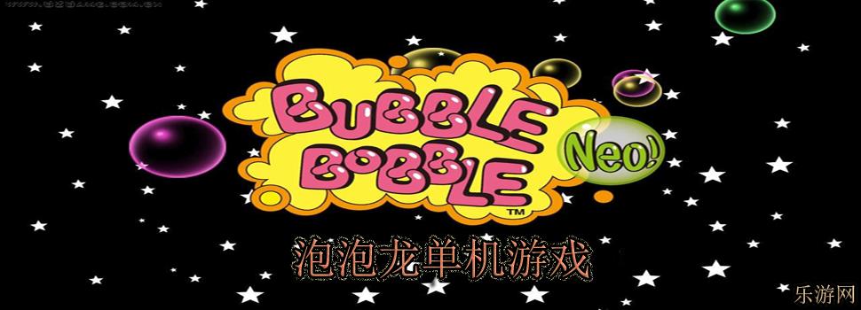 泡泡龙单机游戏
