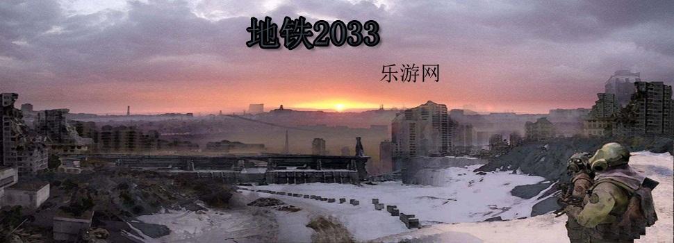 地铁2033