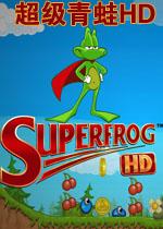 超级青蛙HD
