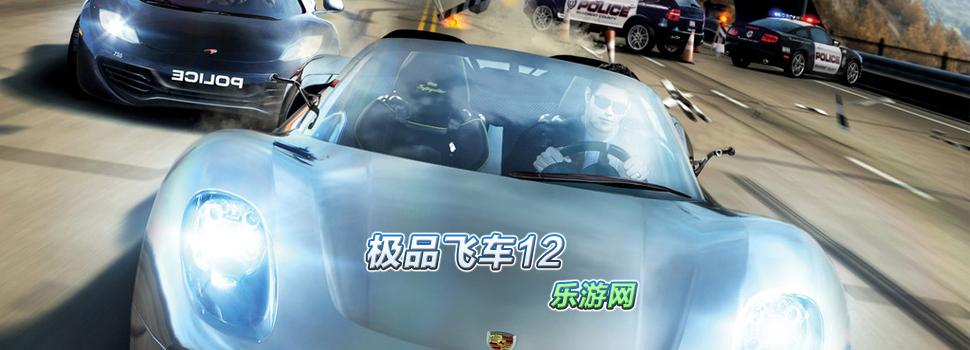 极品飞车12