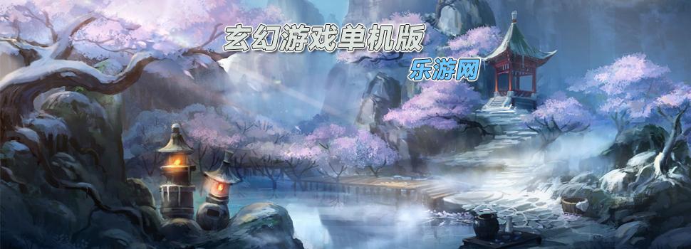 玄幻游戏单机版_玄幻游戏单机版下载