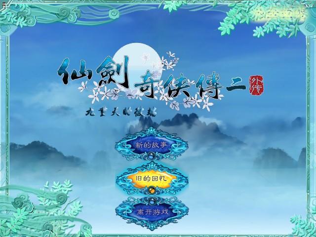 仙剑奇侠传2外传:九重天的彼端中文完整版截图0