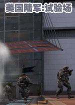 美国陆军:试验场