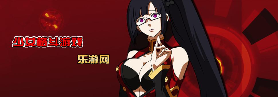 少女格斗游戏_少女格斗游戏下载_少女格斗游戏单机版