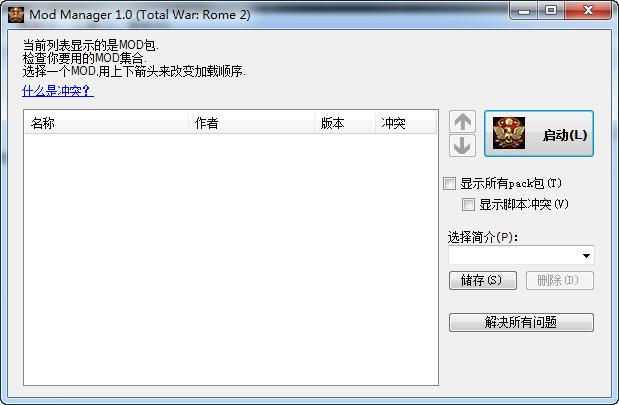 罗马2:全面战争MOD管理器