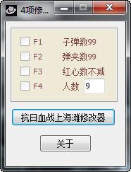 抗日血战上海滩修改器+4