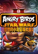 愤怒的小鸟星球大战2pc版