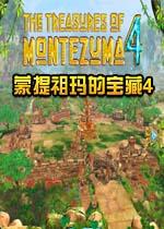 蒙提祖玛的宝藏4