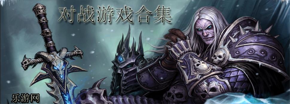 对战游戏_对战游戏下载_对战游戏合集 乐游网