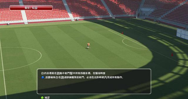 实况足球2014中文破解版截图1