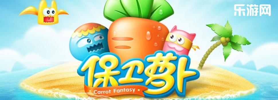 保卫萝卜2 安卓|保卫萝卜2电脑版下载-游戏下载