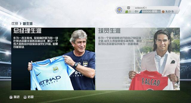 FIFA14 pc中文硬盘版截图1