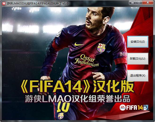 FIFA14正式版汉化补丁