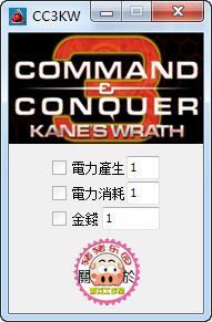 命令与征服3:凯恩之怒修改器+3