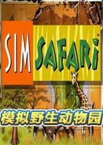 模拟野生动物园