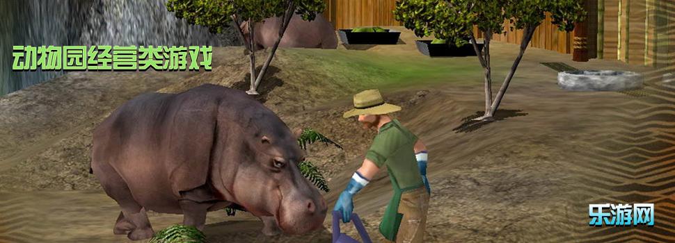动物园经营类游戏