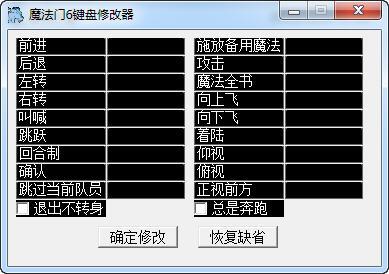 魔法门6键盘修改器