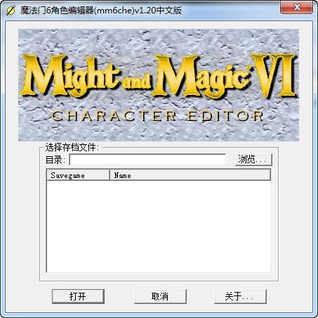 魔法门6角色编辑器