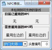 魔法�T6 NPC修改器