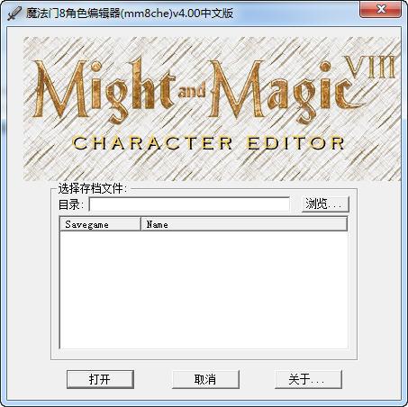魔法门8修改器 角色修改器