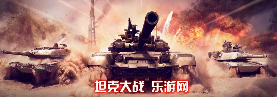 经典90坦克大战_坦克大战_坦克大战经典版 乐游网
