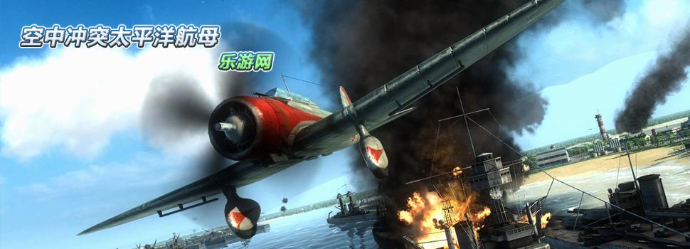 空中冲突太平洋航母