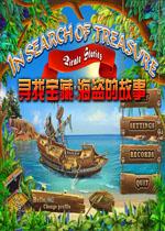 寻找宝藏:海盗的故事