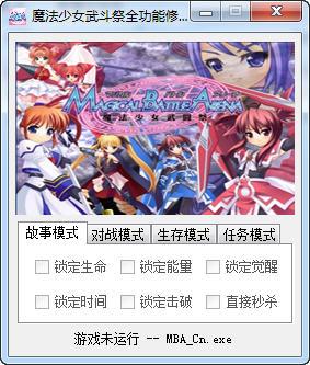 魔法少女武斗祭修改器+5