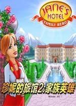 珍妮的旅馆2:家族英雄