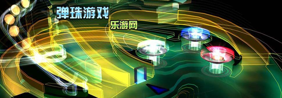 弹珠游戏_弹珠游戏下载_弹珠游戏单机版 乐游网