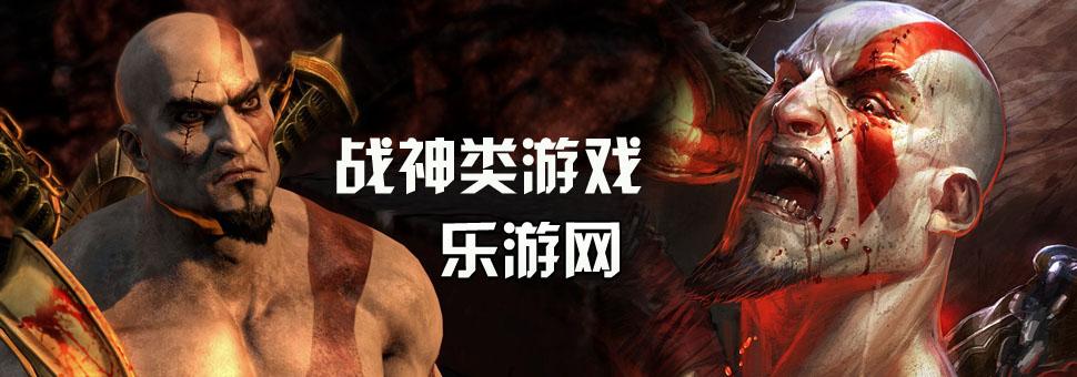 战神pc版_战神3中文版下载_战神4攻略 乐游网