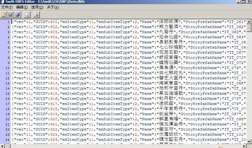轩辕剑6DBFS数据文件编辑工具