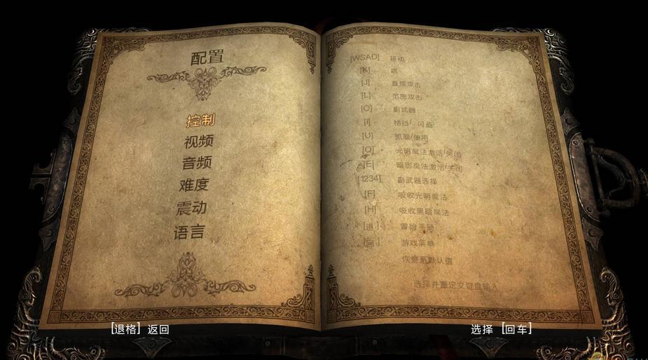 恶魔城:暗影之王简体中文版汉化补丁