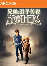 兄弟:双子传说官方简体中文版