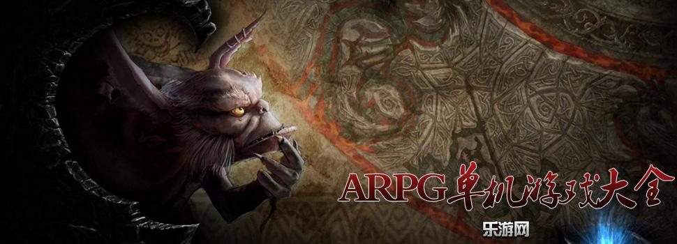 ARPG单机游戏