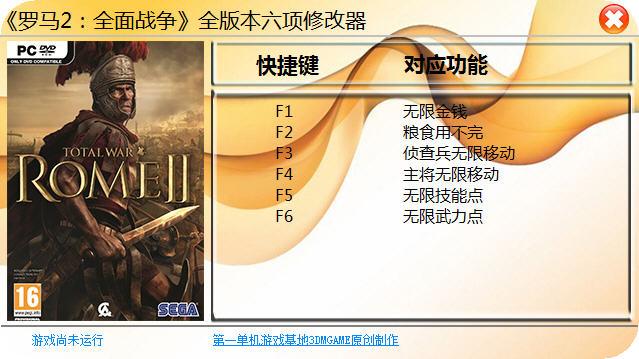 罗马2全面战争修改器+6
