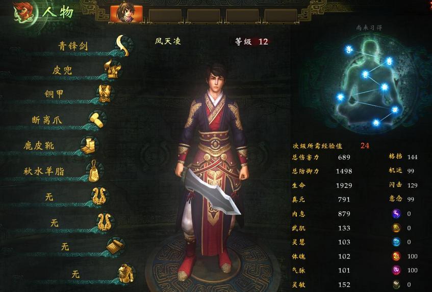 轩辕剑6离线升级补丁(升级档整合包)