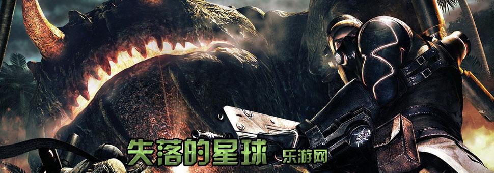 失落的星球下载_失落的星球3中文版_失落的星球3汉化