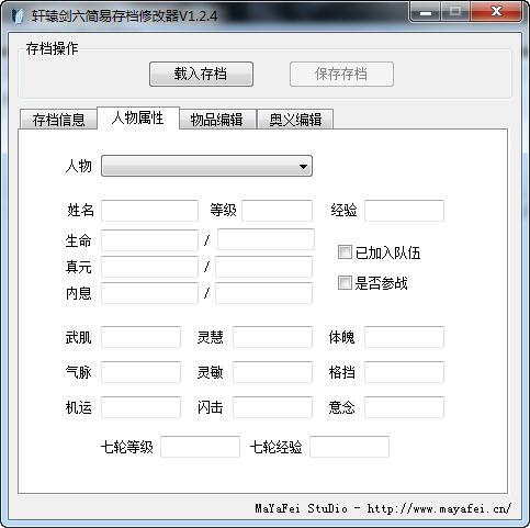 轩辕剑6存档修改工具