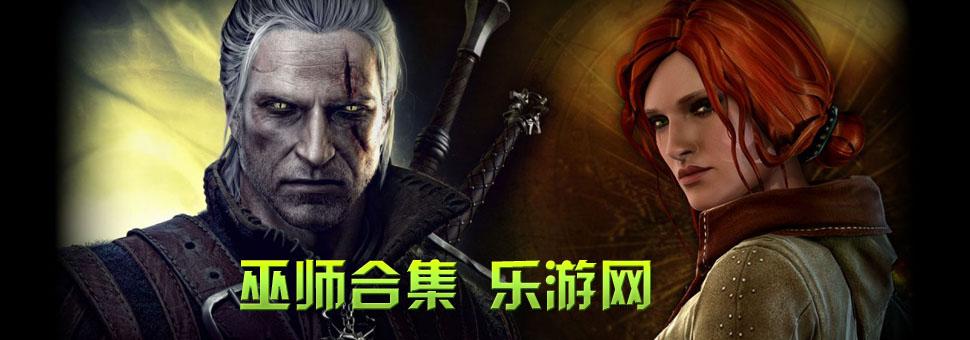 巫师合集_巫师3汉化_巫师3下载 乐游网