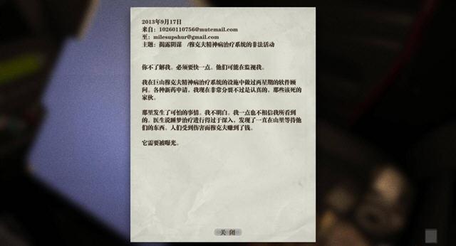 逃生中文破解版截图1