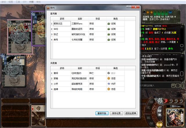 三国杀欢乐版中文硬盘版截图3