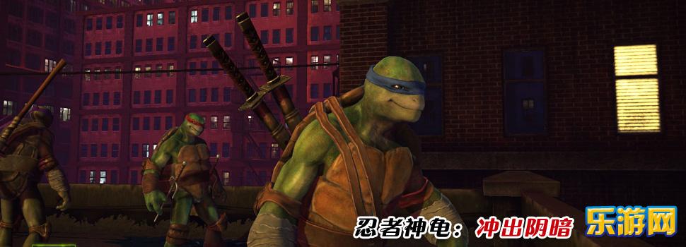 忍者神龟冲出阴暗