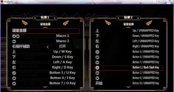 很多骷髅女孩的玩家反映在设置2P按键的时候会出现键位错位的现象,这也给不少玩家带来了困扰,不过解决方法也有很多,下面是2P的键位设置方法,有需要的玩家可以参考一下。 2P设置方法 1.进入帮助,设置先把你的手柄设置成1P(重要,不然设置键位时会出问题) 2.直接按  键即可