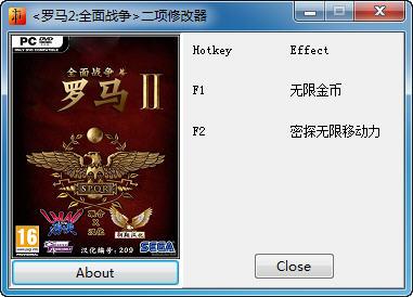 《罗马2:全面战争》修改器+2